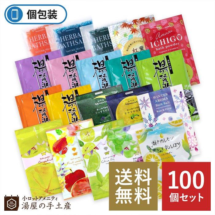送料無料 入浴剤 お徳用 100個セ...