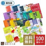 【送料無料】入浴剤 バラエティ 100個セット