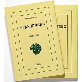 一休和尚年譜 1+2 (ワイド版東洋文庫 641+642) 全2巻セット