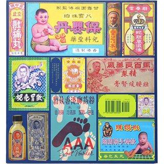 Hong Kong Apothecary: A Visual History of Chinese Medicine Packaging 香港アポセカリー