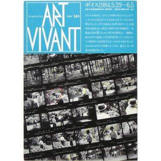 アール・ヴィヴァン 14号: ボイス 1984.5.29-6.5 ART VIVANT: Special Report - BEUYS 1984.5.29-6.5