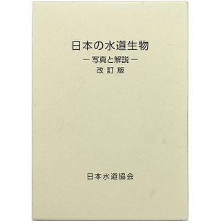 日本の水道生物 - 写真と解説 - 改訂版