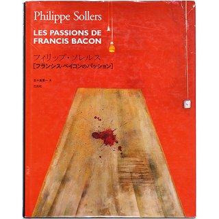 フランシス・ベイコンのパッション