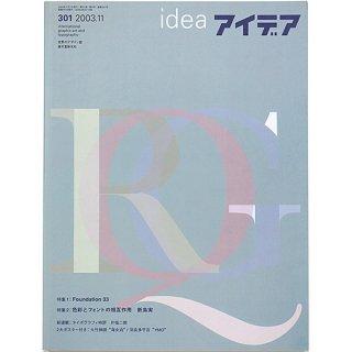 アイデア[idea] No.301 (2003年11月号) Foundation 33 / 新島実