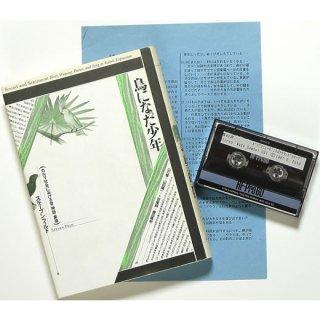 鳥になった少年 - カルリ社会における音・神話・象徴 + 『森の声』 (カセットテープ)