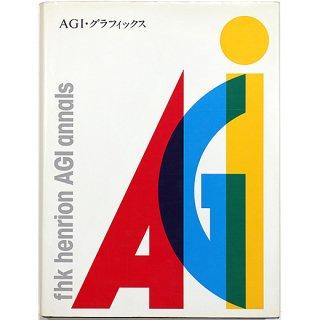 AGI・グラフィックス AGI annals