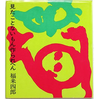 <img class='new_mark_img1' src='//img.shop-pro.jp/img/new/icons31.gif' style='border:none;display:inline;margin:0px;padding:0px;width:auto;' />見たことないもん作られへん
