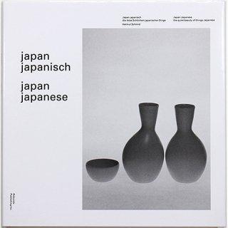 Helmut Schmid: Japan japanisch / Japan Japanese ヘルムート・シュミット:ニッポンのニッポン