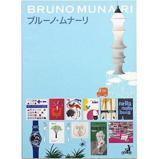 ブルーノ・ムナーリ展 アートの楽しい見つけ方 Bruno Munari