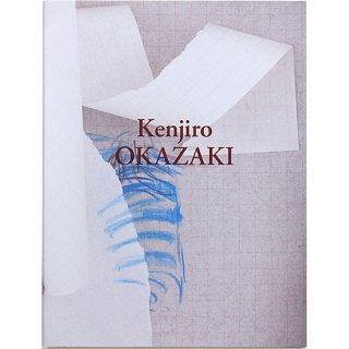 岡崎乾二郎 Kenjiro Okazaki 1979-2014 「かたちの発語」展 カタログ