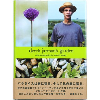<img class='new_mark_img1' src='https://img.shop-pro.jp/img/new/icons31.gif' style='border:none;display:inline;margin:0px;padding:0px;width:auto;' />derek jarman's garden with photographs by howard sooley デレク・ジャーマンの庭
