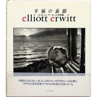 幸福の素顔 - エリオット・アーウィット写真集 Elliott Erwitt: Personal Exposures