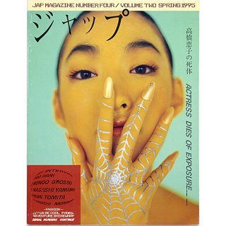 ジャップ No.4 Vol.2 特集:冒険 JAP MAGAZINE Number Four/Volume Two SPRING 1995