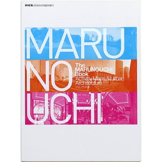The MARUNOUCHI BOOK Activity, Maps & Urban Architecture マルノウチ本 新建築2008年6月臨時増刊