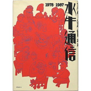 水牛通信 1978-1987