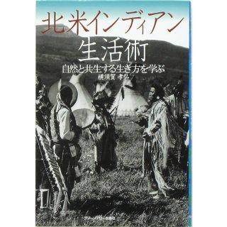 北米インディアン生活術 - 自然と共生する生き方を学ぶ