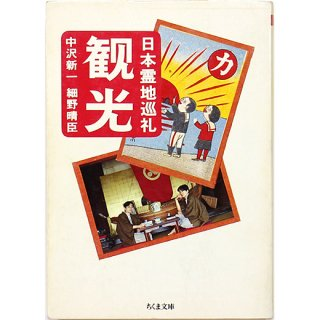 観光 - 日本霊地巡礼 (ちくま文庫)