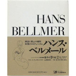 ハンス・ベルメール 〔骰子の7の目 シュルレアリスムと画家叢書 - 2〕