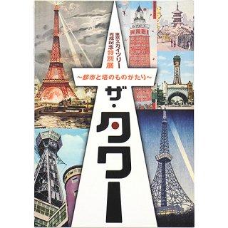 ザ・タワー 〜都市と塔のものがたり〜 東京スカイツリー完成記念特別展
