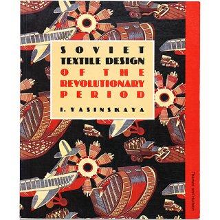 Soviet Textile Design of the Revolutionary Period 革命期のソビエト・テキスタイルデザイン