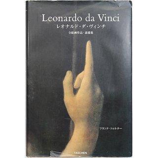 <img class='new_mark_img1' src='https://img.shop-pro.jp/img/new/icons5.gif' style='border:none;display:inline;margin:0px;padding:0px;width:auto;' />レオナルド・ダ・ヴィンチ - 全絵画作品・素描集 (日本語版) Leonardo da Vinci