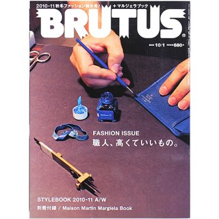 BRUTUS ブルータス 2010年10月1日号 STYLEBOOK 2010-11 A/W 職人、高くていいもの。