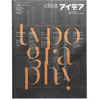 <img class='new_mark_img1' src='https://img.shop-pro.jp/img/new/icons5.gif' style='border:none;display:inline;margin:0px;padding:0px;width:auto;' />アイデア[idea] No.343 (2010年11月号) 山口信博 / タイポグラフィの書窓から