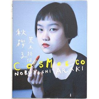 秋桜子 COSMOSCO