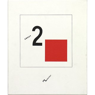 <img class='new_mark_img1' src='https://img.shop-pro.jp/img/new/icons31.gif' style='border:none;display:inline;margin:0px;padding:0px;width:auto;' />EL LISSITZKY: About Two Squares: A Suprematist Tale of Two Squares in Six Constructions
