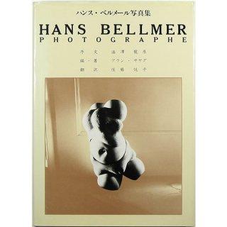 ハンス・ベルメール写真集 Hans Bellmer: Photographe