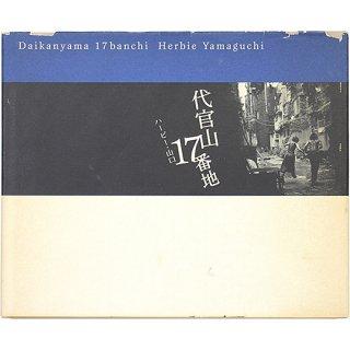 <img class='new_mark_img1' src='https://img.shop-pro.jp/img/new/icons5.gif' style='border:none;display:inline;margin:0px;padding:0px;width:auto;' />代官山17番地 ハービー・山口 Daikanyama 17banchi Herbie Yamaguchi