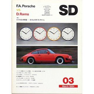 <img class='new_mark_img1' src='https://img.shop-pro.jp/img/new/icons5.gif' style='border:none;display:inline;margin:0px;padding:0px;width:auto;' />SD スペースデザイン 8403 第234号 1984年3月号 特集:ドイツI.D.の双璧 - D.ラムズとF.A.ポルシェ