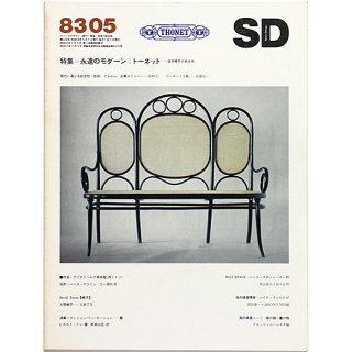 <img class='new_mark_img1' src='https://img.shop-pro.jp/img/new/icons5.gif' style='border:none;display:inline;margin:0px;padding:0px;width:auto;' />SD スペースデザイン 8305 第224号 1983年5月号 特集:永遠のモダーン トーネット 曲木椅子のあゆみ