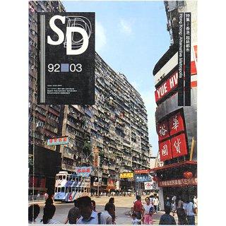 <img class='new_mark_img1' src='https://img.shop-pro.jp/img/new/icons5.gif' style='border:none;display:inline;margin:0px;padding:0px;width:auto;' />SD スペースデザイン 9203 第330号 1992年3月号 特集:香港 超級都市