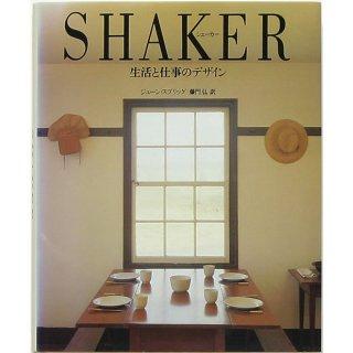 シェーカー - 生活と仕事のデザイン Shaker: Life Work and Art