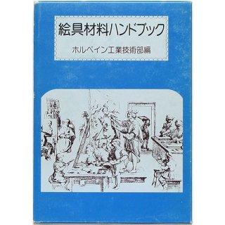 絵具材料ハンドブック