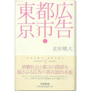 広告都市・東京 - その誕生と死 (広済堂ライブラリー)