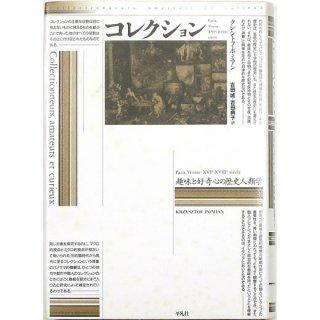コレクション - 趣味と好奇心の歴史人類学