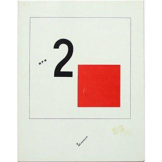 EL LISSITZKY: Pro Dva Kvadrata/Of Two Squares エル・リシツキー:二つの正方形の物語