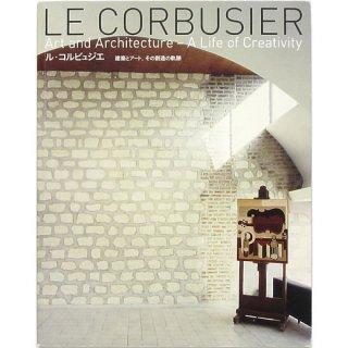 ル・コルビュジエ - 建築とアート、その創造の軌跡