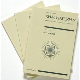 ハチャトゥリャン:「ガイーヌ」第1〜3組曲 (全音ポケットスコア) 3冊セット