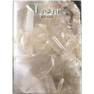 Lazur - 透きとおる石