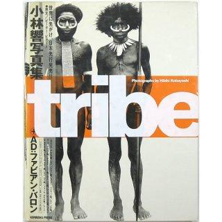 小林響写真集 tribe