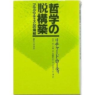 哲学の脱構築 - プラグマティズムの帰結 【新装版】