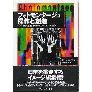 フォトモンタージュ 操作と創造 - ダダ、構成主義、シュルレアリスムの図像