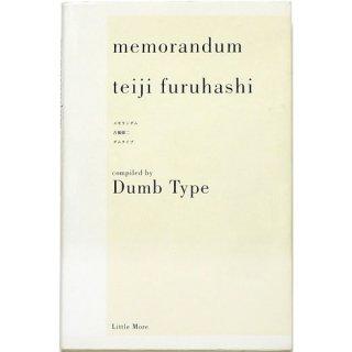 メモランダム 古橋悌二 memorandum teiji furuhashi