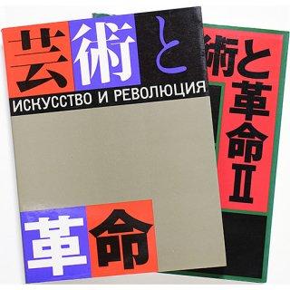 <img class='new_mark_img1' src='https://img.shop-pro.jp/img/new/icons58.gif' style='border:none;display:inline;margin:0px;padding:0px;width:auto;' />芸術と革命/芸術と革命 II 全2冊