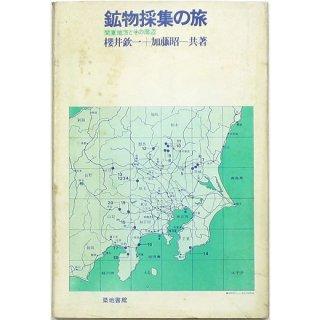 鉱物採集の旅 関東地方とその周辺
