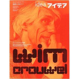 アイデア[idea] No.323 (2007年7月号) ウィム・クロウエル Wim Crouwel