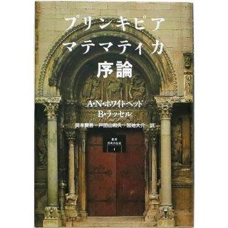 プリンキピア・マテマティカ序論 【叢書 思考の生成1】